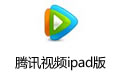 腾讯视频ipad版(手机高清视频播放软件) V3.0.0.5155_51 安卓版
