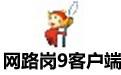 网路岗9客户端 9.01.38(附注册码)官方版