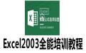 Excel2003全能培训教程 高清晰PDF
