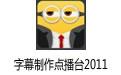 字幕制作点播台2011(可以自己制作MP3卡拉OK) V8.00B7.09 安装版