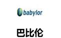 巴比伦(Babylon) Pro (具有翻译、发音、转换等功能) v10.3 中文破解版