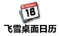 飞雪桌面日历 v9.6.2.5226 绿色版