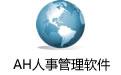 AH人事管理软件 v4.10 免费版
