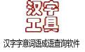 汉字字意词语成语查询软件(可查汉字字意、成语等) V1.0 安装版