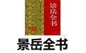 景岳全书 扫描版[PDF](上下册)