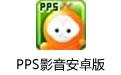 PPS影音安卓版 v7.4.0 官方免费版