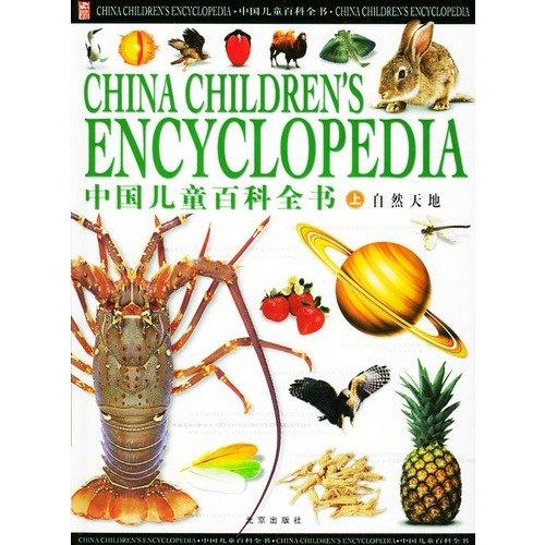 中国儿童百科全书高清全彩版[PDF]_wishdown.com