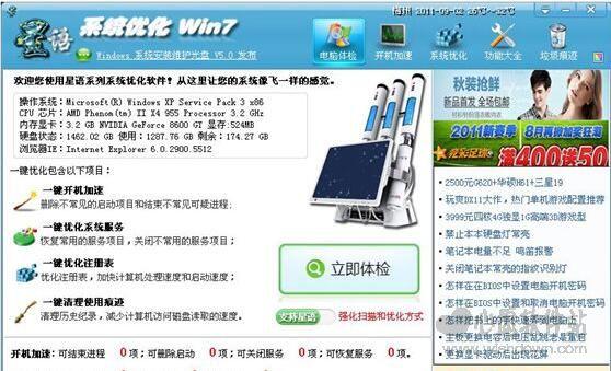 星语系统优化Win7版V1.6 绿色版_wishdown.com