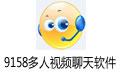 9158多人视频聊天软件 v7.31.0.0 官方正式版