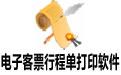 电子?#25512;?#34892;程单打印软件 v2.0 官方版