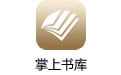 掌上书库(手机免费阅读软件) V2.0 安装版