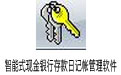 智能式現金銀行存款日記帳管理軟件 V2011.09 綠色版