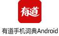 有道手机词典Android v7.1.4 官方免费版