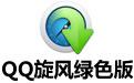 QQ旋风绿色版 v4.8.771 VIP绿色去广告版