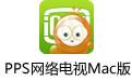 PPS网络电视Mac版 V2.1.6 官方正式版