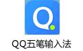 QQ五笔输入法官方下载 v2.2.342.400 正式版