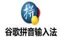 谷歌拼音�入法 V2.7.25.128 官方最新版