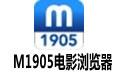 M1905电影浏览器 V6.14.10.5421