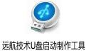 远航技术U盘启动制作工具 2.0 官方正式版