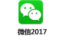 微信2017 v6.5.3最新版