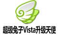 超级兔子Vista升级天使(集成Vista安全补丁) 2009-08免费版
