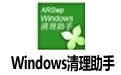 Windows清理助手(32位) v3.2.3.14  绿色版