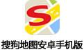 搜狗地图安卓手机版 v9.4 官方正式版
