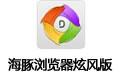 海豚瀏覽器炫風版 v11.3.1 安卓版