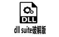 dll suite破解版 v2013
