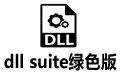dll suite绿色版 v9.0