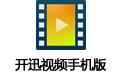 开迅视频手机版 v5.1.23 安卓版