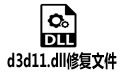 d3d11.dll修复文件 32/64位