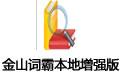 金山词霸本地增强版(支持屏幕取词) 2011.10.31.003 安装版