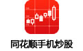 同花顺手机炒股 v9.32.03 安卓版