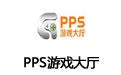 PPS游戏大厅 v1.0.2.30 官方正式版