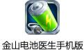 金山电池医生手机版 v5.1.1 安卓版