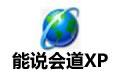 能说会道XP v7.2 专业版