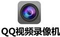 QQ视频录像机2018 v2.0 官方版
