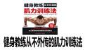 健身教練從不外傳的肌力訓練法 掃描版[PDF]