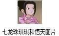 七龍珠琪琪和悟天圖片 高清版