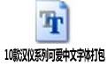 10款汉仪系列可爱中文字体打包 免费完整版