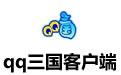qq三國客戶端 v0.0.2.86 官方最新版