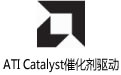 ATI Catalyst催化剂驱动(ATI显卡驱动) 11.11 for Win 7 英文官方安装版