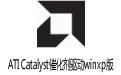 ATI Catalyst催化剂驱动winxp版(ATI显卡驱动) V12.8 英文安装版