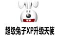 超级兔子XP升级天使(集成XP SP2/SP3至今所有安全补丁) 简体中文版 2009-08