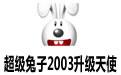 超级兔子2003升级天使 简体中文版 2009-03