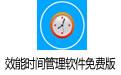 效能时间管理软件免费版 v5.22.530 官方版