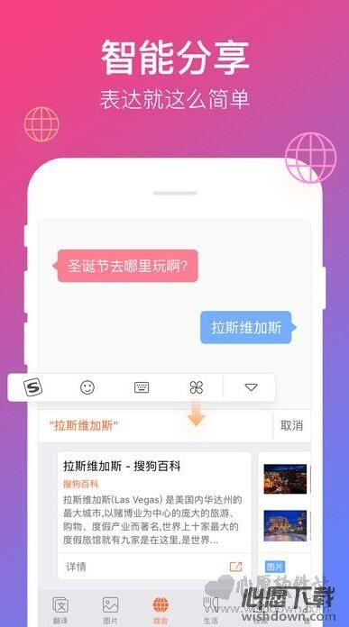 搜狗手机输入法iPad版官方版 V4.2.0 官方越狱版