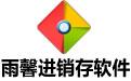 雨馨进销存软件 v13.7.1.10官方版