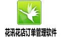 花讯花店订单管理软件 v1.8.75官方版